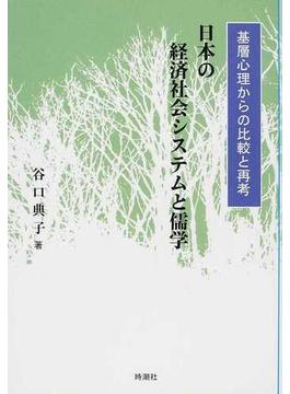 日本の経済社会システムと儒学 基層心理からの比較と再考