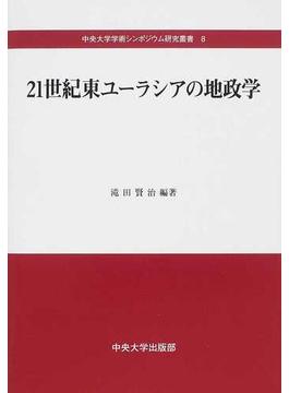 21世紀東ユーラシアの地政学