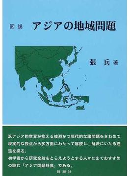 図説アジアの地域問題