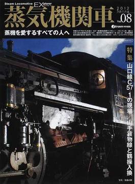 蒸気機関車EX 蒸機を愛するすべての人へ Vol.08(2012Spring) 特集山口線C57 1の現場/山手貨物線と鶴操入換 新鶴見機関区(イカロスMOOK)