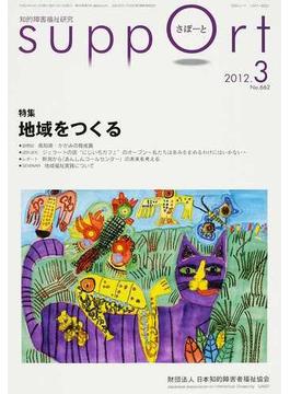 さぽーと 知的障害福祉研究 2012.3 特集地域をつくる