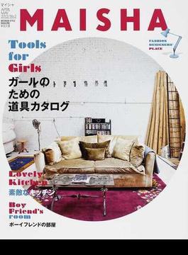 MAISHA INTERIOR STYLE MAGAZINE No.2(2012APRIL/MAY) Tools for Girlsガールのための道具カタログ