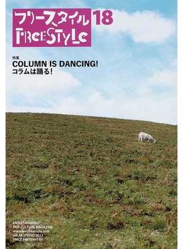 フリースタイル vol.18(2012SPRING) COLUMN IS DANCING!コラムは踊る!