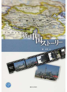 新・中国ストーリー