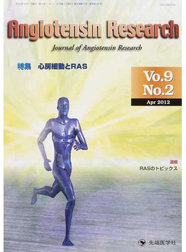 Angiotensin Research Journal of Angiotensin Research Vol.9No.2(2012−4) 特集心房細動とRAS