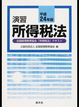 演習所得税法 全国経理教育協会「所得税法」テキスト 平成24年版