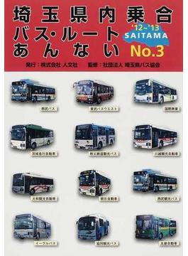 埼玉県内乗合バス・ルートあんない No.3('12〜'13)