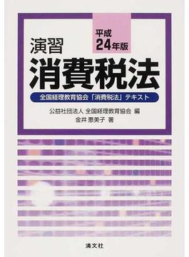 演習消費税法 全国経理教育協会「消費税法」テキスト 平成24年版