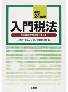 入門税法 全国経理教育協会テキスト 平成24年版
