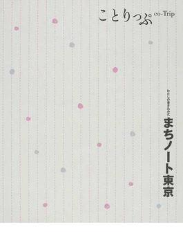 わたしの書き込み式まちノート東京
