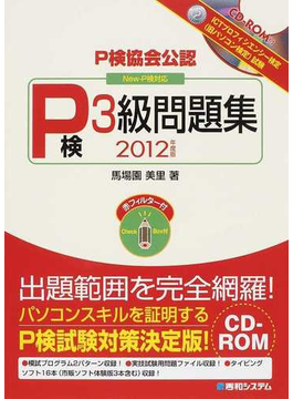 P検3級問題集 P検協会公認 2012年度版