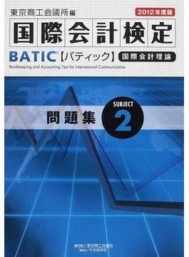 国際会計検定BATIC Subject2問題集 国際会計理論 2012年度版