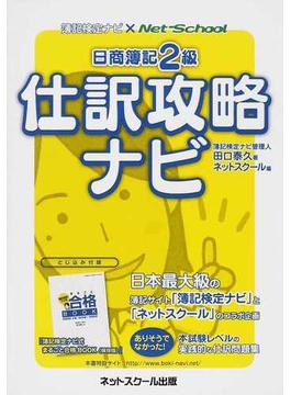 日商簿記2級仕訳攻略ナビ