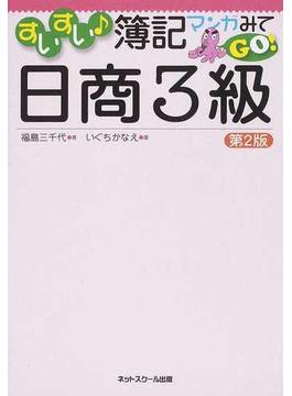 すいすい・簿記マンガみてGO!日商3級 第2版