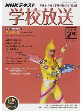 学校放送 NHKテレビ・ラジオ 平成24年度1学期小学校2年