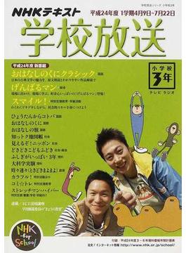 学校放送 NHKテレビ・ラジオ 平成24年度1学期小学校3年