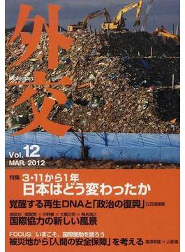 外交 Vol.12 特集3・11から1年日本はどう変わったか