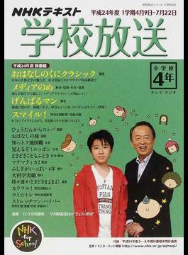 学校放送 NHKテレビ・ラジオ 平成24年度1学期小学校4年