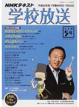 学校放送 NHKテレビ・ラジオ 平成24年度1学期小学校5年