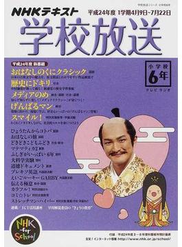 学校放送 NHKテレビ・ラジオ 平成24年度1学期小学校6年