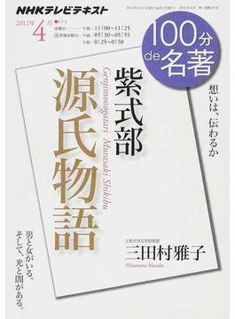 紫式部『源氏物語』 想いは、伝わるか