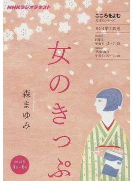 女のきっぷ(NHKシリーズ)