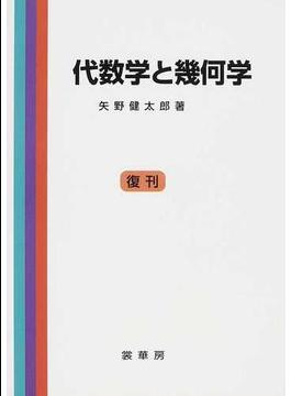 代数学と幾何学 第22版 復刊