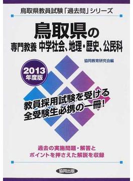鳥取県の専門教養中学社会、地理・歴史、公民科 2013年度版