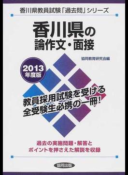 香川県の論作文・面接 2013年度版