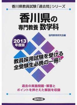 香川県の専門教養数学科 2013年度版
