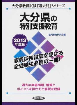 大分県の特別支援教育 2013年度版