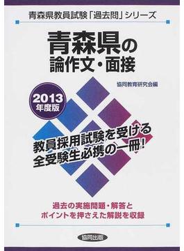 青森県の論作文・面接 2013年度版