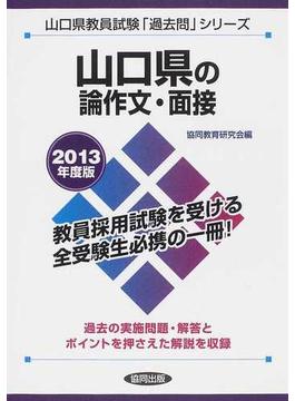 山口県の論作文・面接 2013年度版