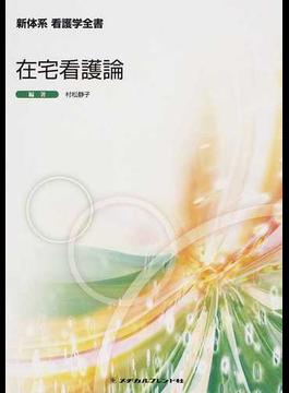 新体系看護学全書 第2版 36 在宅看護論