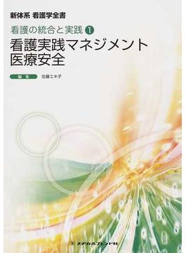 新体系看護学全書 37 看護の統合と実践 1 看護実践マネジメント・医療安全
