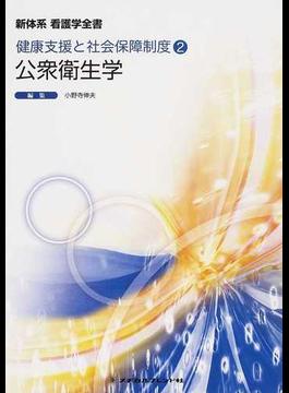 新体系看護学全書 第2版 7 健康支援と社会保障制度 2 公衆衛生学