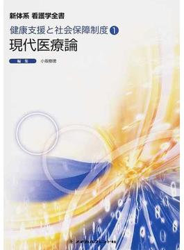 新体系看護学全書 第2版 6 健康支援と社会保障制度 1 現代医療論