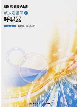 新体系看護学全書 第2版 15 成人看護学 2 呼吸器