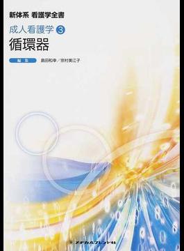 新体系看護学全書 第2版 16 成人看護学 3 循環器