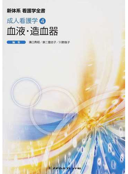 新体系看護学全書 第2版 17 成人看護学 4 血液・造血器