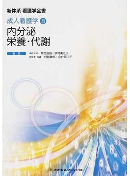新体系看護学全書 第3版 21 成人看護学 8 内分泌/栄養・代謝