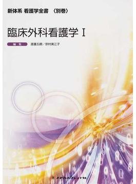 新体系看護学全書 別巻1 臨床外科看護学 1