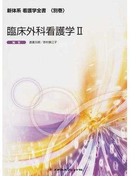 新体系看護学全書 別巻2 臨床外科看護学 2