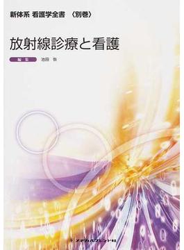 新体系看護学全書 別巻3 放射線診療と看護