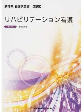 新体系看護学全書 別巻11 リハビリテーション看護