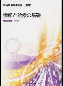新体系看護学全書 別巻12 病態と診療の基礎