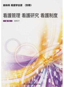 新体系看護学全書 第4版 別巻14 看護管理 看護研究 看護制度