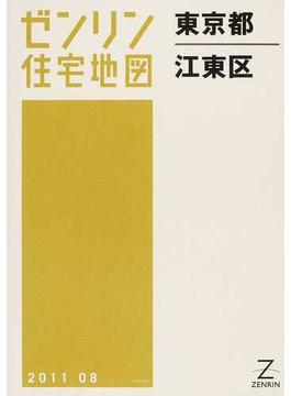 ゼンリン住宅地図東京都江東区