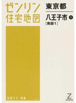 ゼンリン住宅地図東京都八王子市 1 南部 1