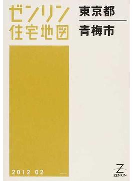 ゼンリン住宅地図東京都青梅市